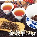 中国紅茶 金駿眉30g きんしゅんび ジンジュンメイ