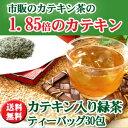 カテキン入り緑茶ティーバッグ30包※半額クーポン対象商品※