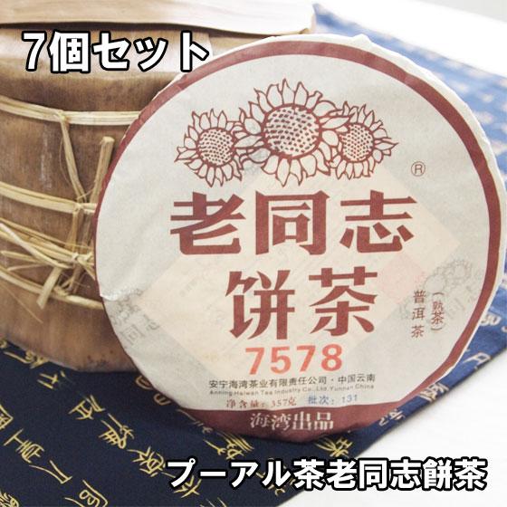 プーアル茶 老同志餅茶2018年熟茶 7個セット