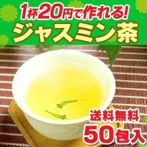 ジャスミン茶 ティーバッグ50包