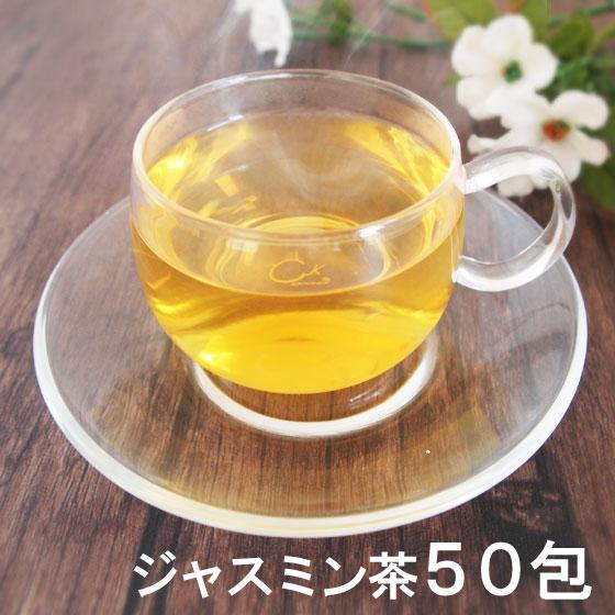 ジャスミン茶 ティーバッグ50包 水出し 送料無料 茉莉花茶 粉砕茶葉