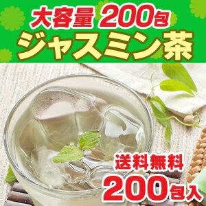 ジャスミン茶・ティーバッグ200包(25包×8)