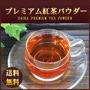 プレミアム紅茶パウダー50g