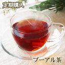 定期購入・プーアル茶ティーバッグ75包