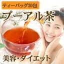 プーアール茶(プーアル茶 プアール茶) ティーバッグ30包
