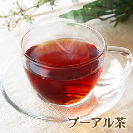 プーアル茶(プーアール茶 プアール茶) ティーバッグ30包/茶葉120g/カテキン入20包 ポット用 カップ用