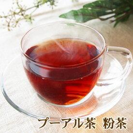 プーアル茶(プーアール茶 プアール茶) 粉茶90g 粉末 粉砕茶葉 パウダー ダイエットティー 黒茶