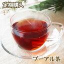 定期購入・プーアル茶【熟茶】