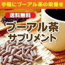 プーアル茶・サプリメント90粒