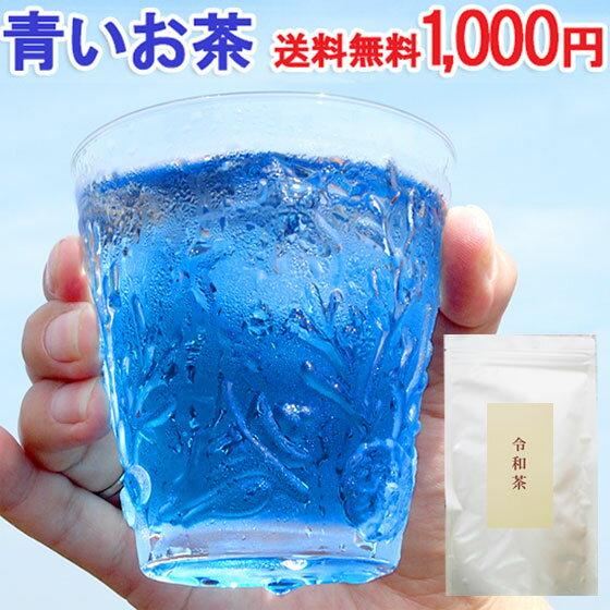バタフライピー 令和茶 れいわちゃ 期間限定パッケージ 茶葉30g 粉茶25g ティーバッグ20包 ティー 青いお茶 色が変わる 青い花のお茶 タイ産 ブルーハーブ SNS映え レモンリキッド付き