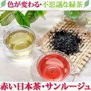赤い日本茶・サンルージュ50g