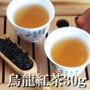 烏龍紅茶30g うーろんこうちゃ 中国紅茶