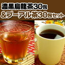濃黒烏龍茶30包&プーアル茶30包セット