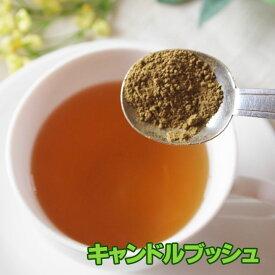 キャンドルブッシュ 茶葉250g/パウダー100g