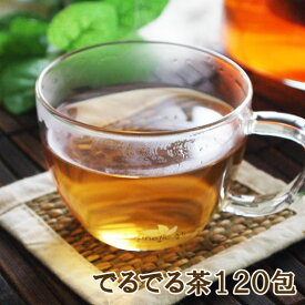 でるでる茶ティーバッグ120包(30包×4)