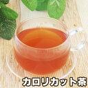 カロリカット茶30包 白インゲン豆 サラシア ギムネマ プーアル茶 ダイエットティー カロリーコントロール 糖質カット …
