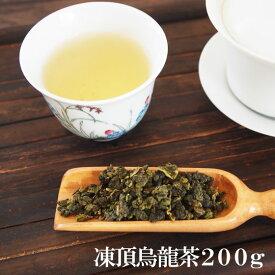 凍頂烏龍茶 茶葉200g/ティーバッグ72包 まとめ買い 業務用 大入り 台湾茶 中国茶 高山茶 とうちょううーろん