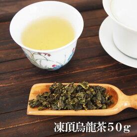 凍頂烏龍茶 茶葉50g/ティーバッグ18包 台湾茶 中国茶 高山茶 とうちょううーろん