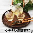 クチナシ烏龍茶50g 台湾烏龍茶 くちなし烏龍茶 梔子 クチナシの香り