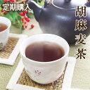 定期購入・胡麻麦茶60g×2個