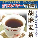 サーデンペプチド入り胡麻麦茶70g ゴマペプチド2倍の胡麻麦茶 粉末胡麻麦茶 パウダータイプ胡麻麦茶 麦茶 アイスティー