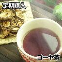 定期購入・美容健康茶【燃焼ゴーヤ茶】×2個