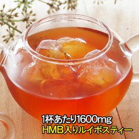 HMB入りルイボスティー15包 HMBカルシウム 筋トレ ダイエット お茶 ティーバッグ