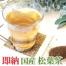 即納 国産 松葉茶 茶葉 パウダー 日本産 松葉 ハーブティー 松の葉茶 アカマツ スラミン 野生 無農薬 赤松