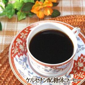 ケルセチン配糖体コーヒー70g