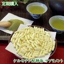 定期購入・ケルセチン配糖体サプリメント90粒×2個(約2か月分)