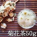菊花茶50g
