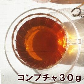 コンブチャ30g KOMBUCHA コンブチャパウダー 約20杯分 クレンズ 果物発酵エキス コンブチャエキス 酵素ドリンク ダイエット