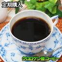 定期購入・クロロゲン酸コーヒー50g×2個