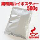 業務用・ルイボスティー500g 原料仕入れ ルイボス原料 大入り 徳用 ハーブティー 健康飲料 健康茶 ノンカフェイン …