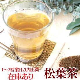 在庫有り 松葉茶 茶葉100g パウダー50gから選べる アカマツ 無農薬 スラミン 野生 中国産 松葉 ハーブティー 松の葉茶