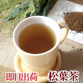 在庫有り 松葉茶 茶葉100g パウダー50gから選べる アカマツ 赤松 無農薬 スラミン 野生 中国産 松葉 ハーブティー 松の葉茶
