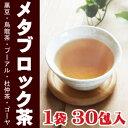 メタブロック茶30包 メタボリックシンドローム 黒豆茶 烏龍茶 プーアル茶 杜仲茶 ゴーヤ茶 ブレンド茶 ダイエット 健康茶