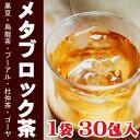 メタブロック茶30包 黒豆茶 烏龍茶 プーアル茶 杜仲茶 ゴーヤ茶 ブレンド茶 ダイエット 健康茶