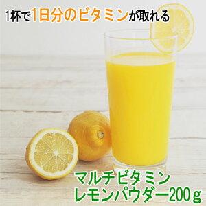 マルチビタミン レモンパウダー200g 粉末 レモン果汁 パウダージュース