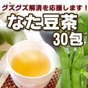 なた豆茶30包