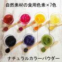 食紅 セット ナチュラルカラーパウダー 着色料 食用 粉末 食用色素 7色セット 赤 紫 黄 橙 青 緑 黒 天然着色料 色粉…