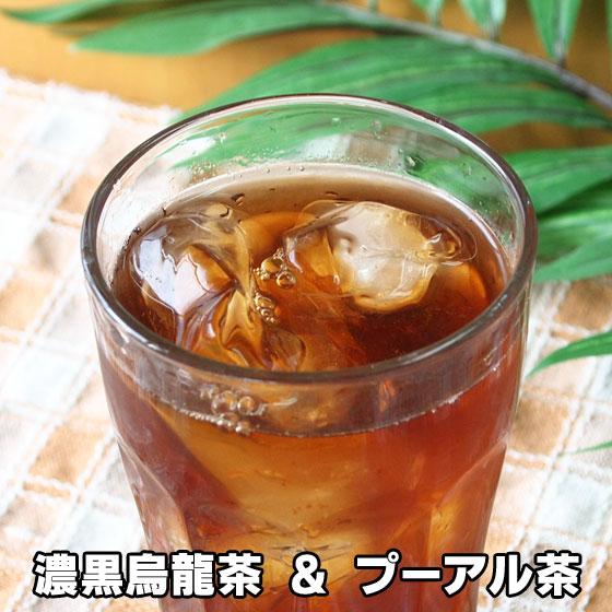 濃黒烏龍茶&プーアル茶30包