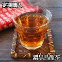 定期購入・烏龍茶【濃黒烏龍茶】×2個