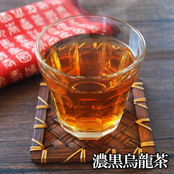 濃黒烏龍茶(黒ウーロン茶) 茶葉100g/ティーバッグ30包/カテキン入25包