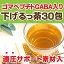 ゴマペプチドGABA入り下げるっ茶30包 血圧対策 お茶 健康茶