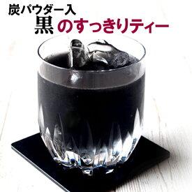 黒のすっきりティー100g 炭 炭パウダー チャコールクレンズ 体内クレンズ 難消化性デキストリン ルイボスティー クレンズティー 消臭 ヤシガラ炭