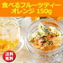 食べるフルーツティー・オレンジ150g