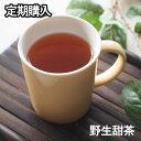 定期購入・野生甜茶ティーバッグ30包 甜茶 てんちゃ ティーバッグ 花粉 ムズムズ ノンカフェイン ハーブ