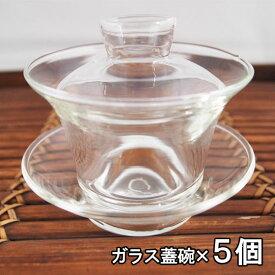 ガラス蓋碗5個セット