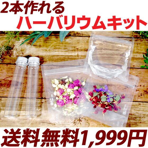 手作りハーバリウムキット スターターキット 植物標本 花ギフト 自分で作る オリジナル ボトル ドライフラワー ハーバリウムオイル付き 自由研究